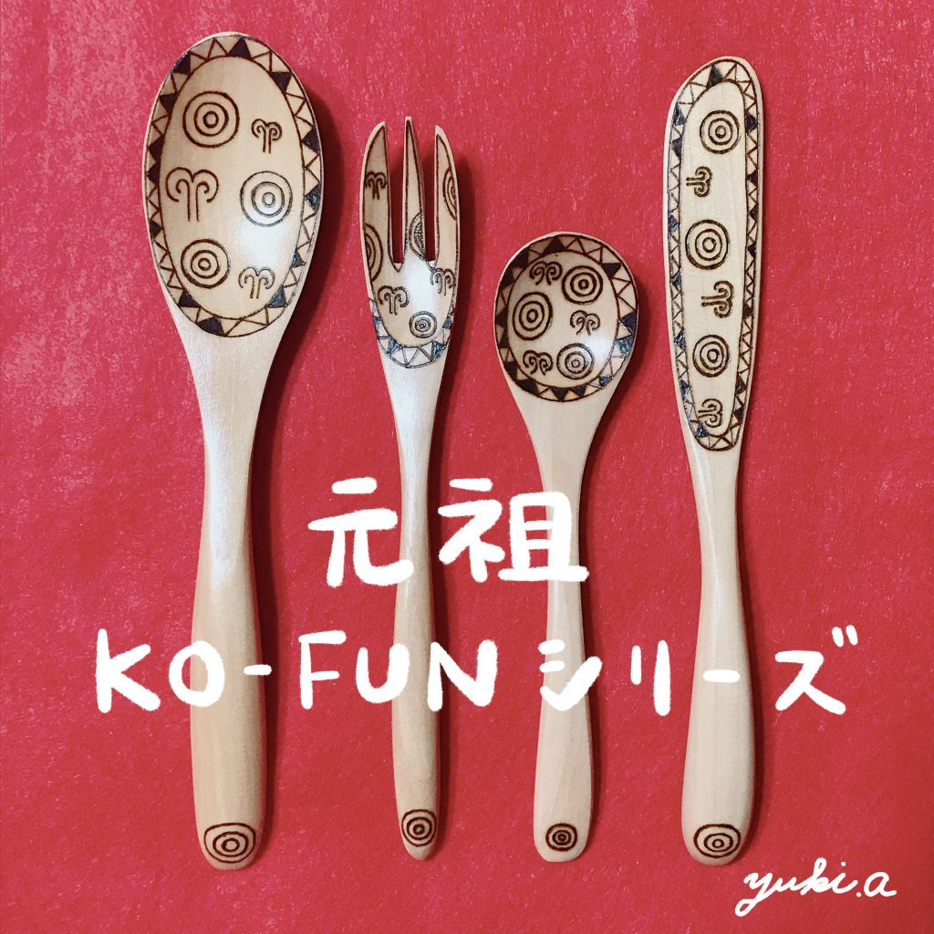 元祖KO−FUNシリーズカトラリー